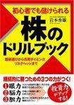 株のドリルブック.jpg