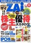 ZAi 株主優待.jpg