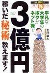 3億円.jpg